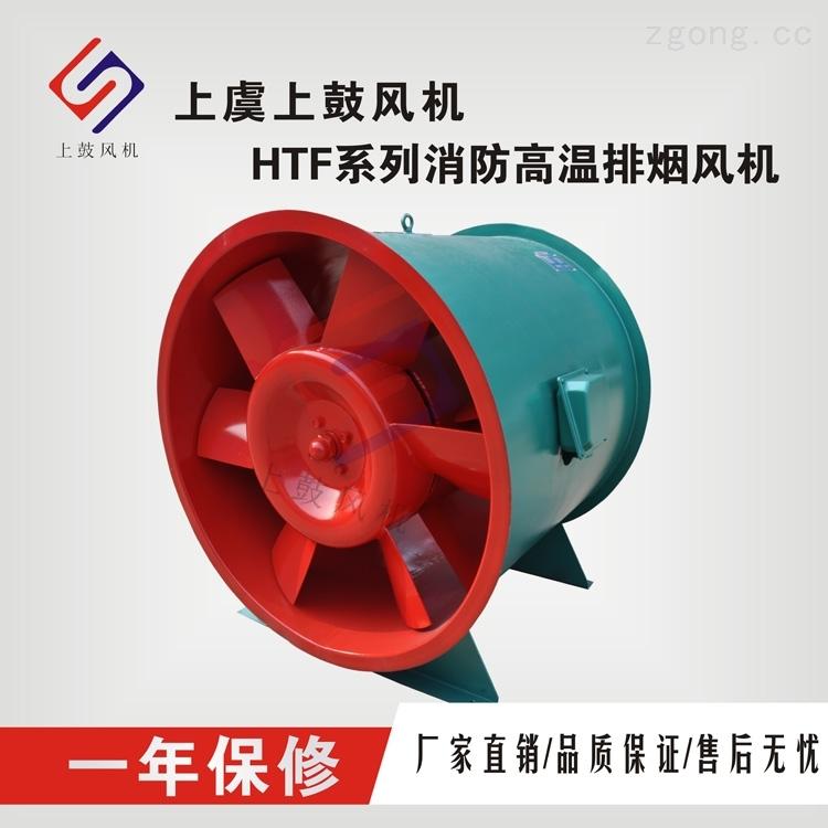 上鼓自主品牌HTF消防排煙風機