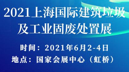 2021上海國際建筑垃圾及工業固廢處置展