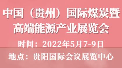 2022中国(贵州)国际煤炭暨高端能源产业展览会
